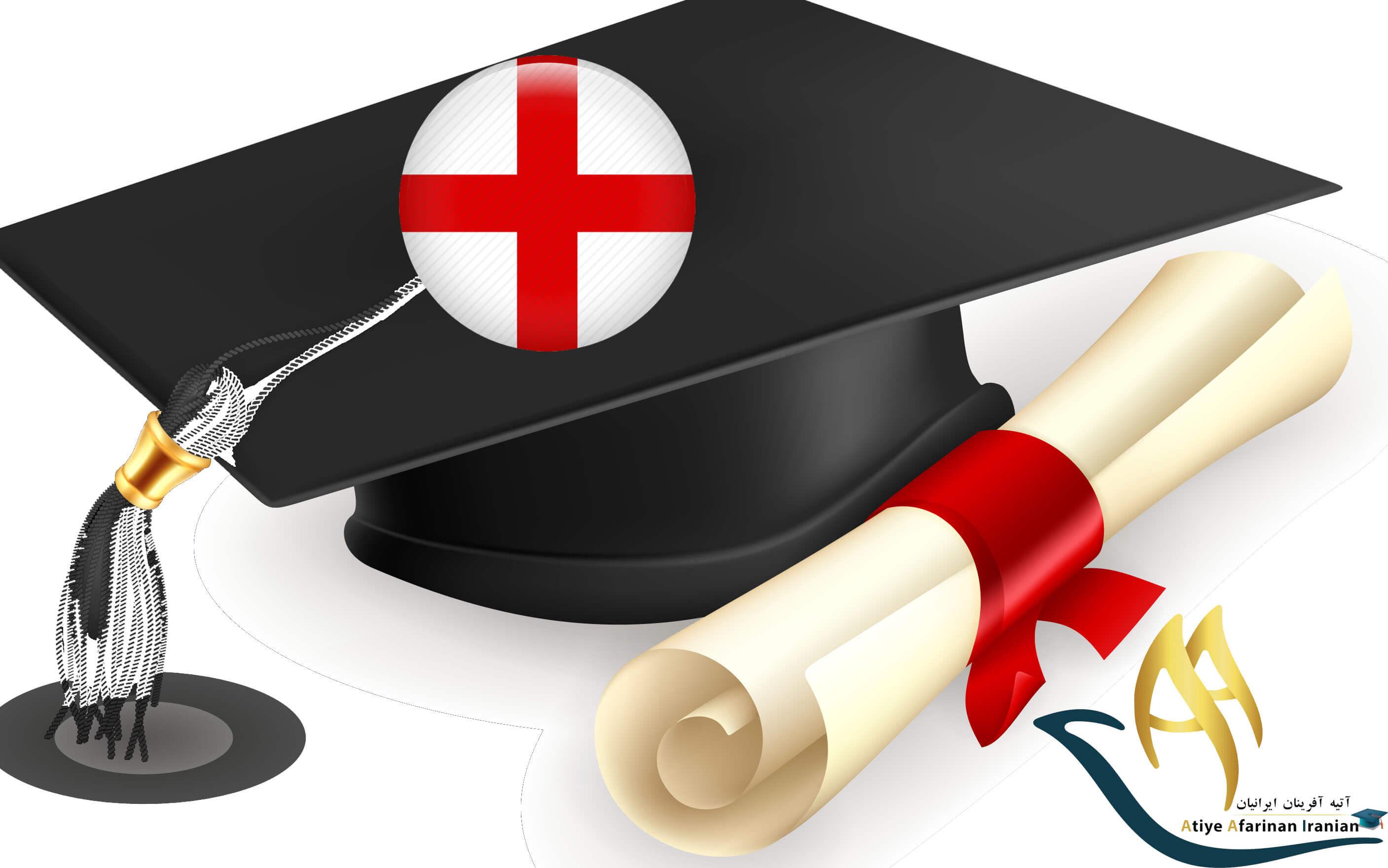بورسیه های تحصیلی در انگلیس