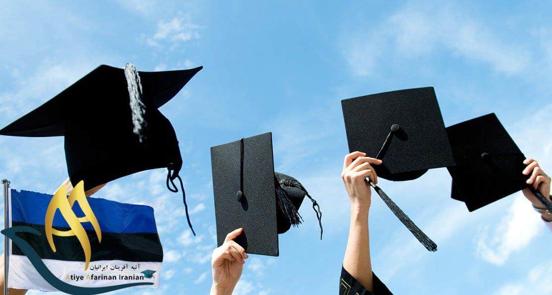 بورسیه های تحصیلی در استونی