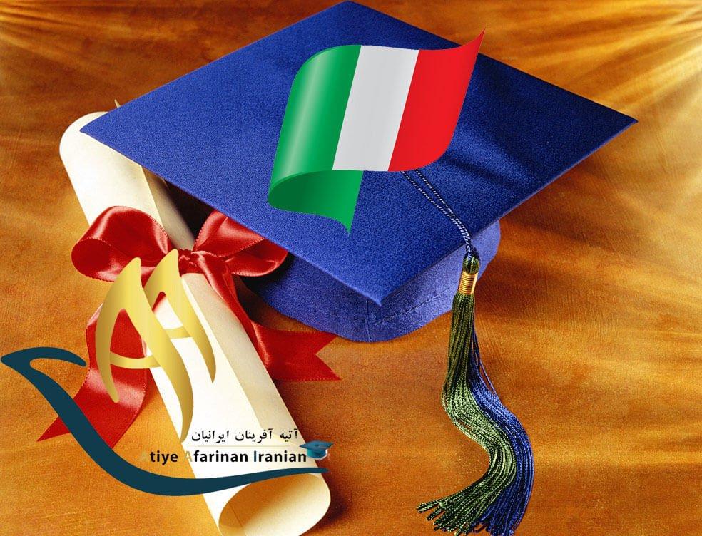 بورسیه های تحصیلی در ایتالیا
