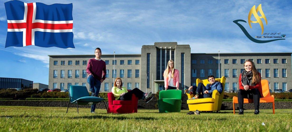 بورسیه های تحصیلی در ایسلند