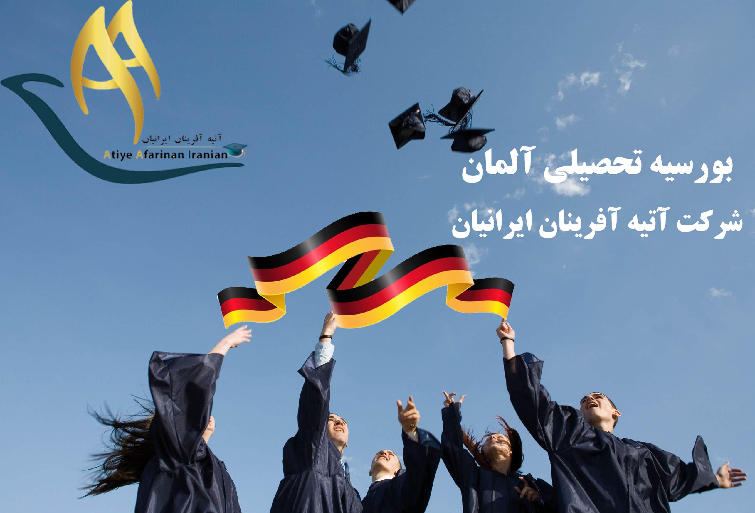 بورسیه های تحصیلی در آلمان