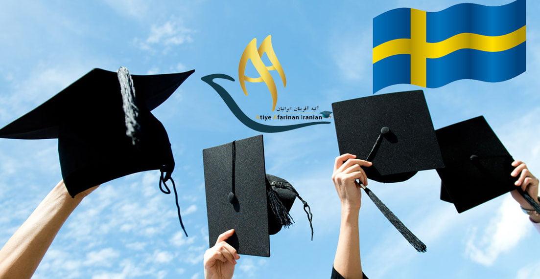 بورسیه های تحصیلی در سوئد