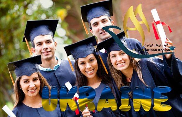 بورسیه های تحصیلی در اوکراین