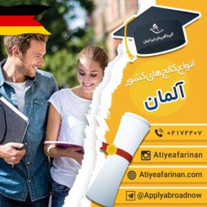 انواع کالج های کشور آلمان