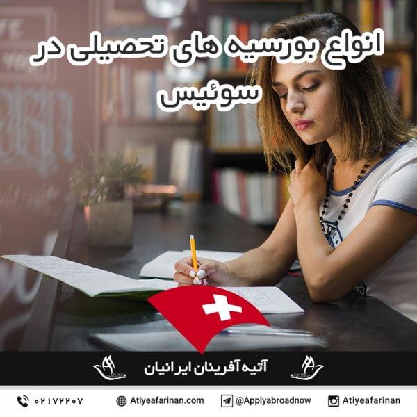 انواع بورسیه های تحصیلی سوئیس