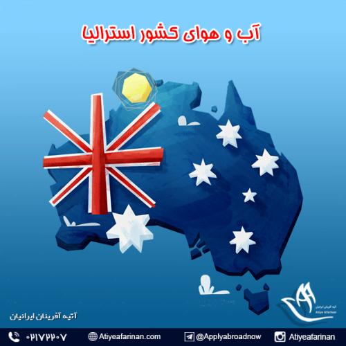 آب و هوای کشور استرالیا