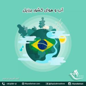 آب و هوای کشور برزیل