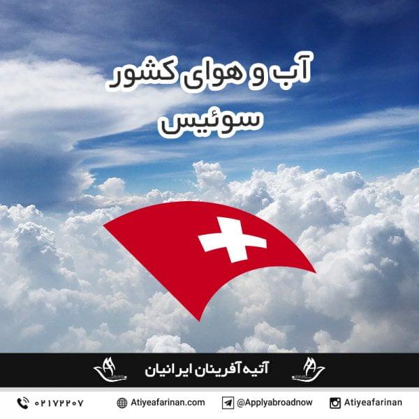آب و هوای کشور سوئیس