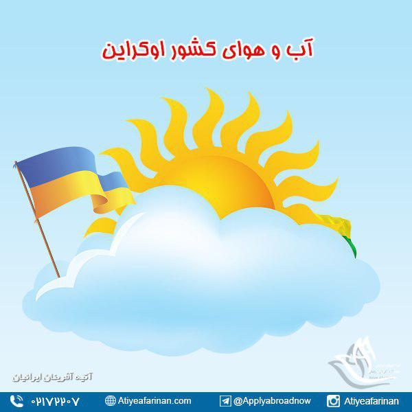 آب و هوای کشور اوکراین