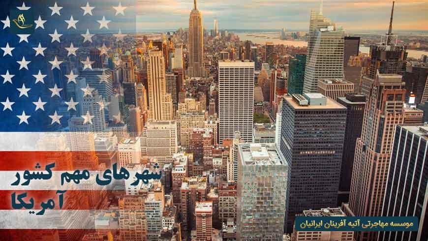 شهرهای مهم کشور آمریکا