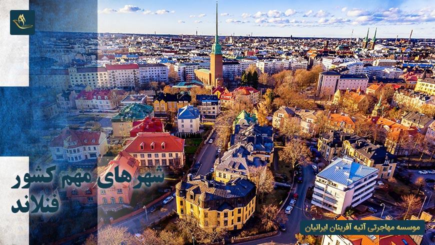 شهرهای مهم کشور فنلاند