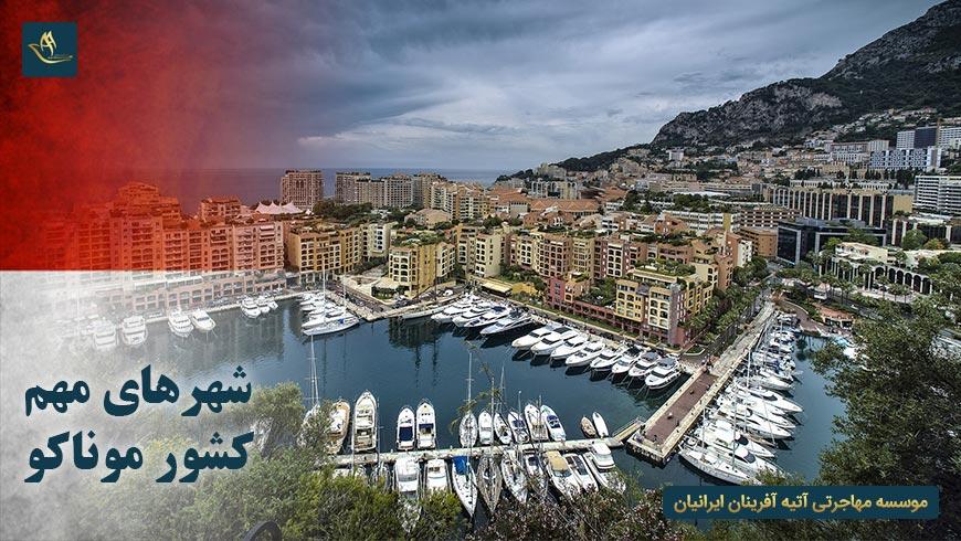 شهرهای مهم کشور موناکو