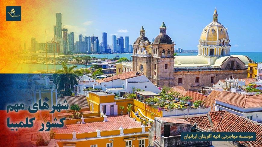 شهرهای مهم کشور کلمبیا
