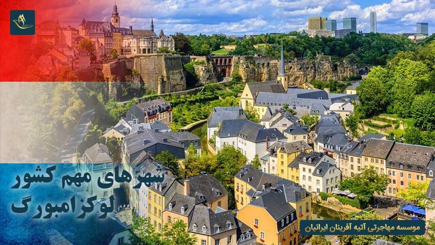 شهرهای مهم کشور لوکزامبورگ