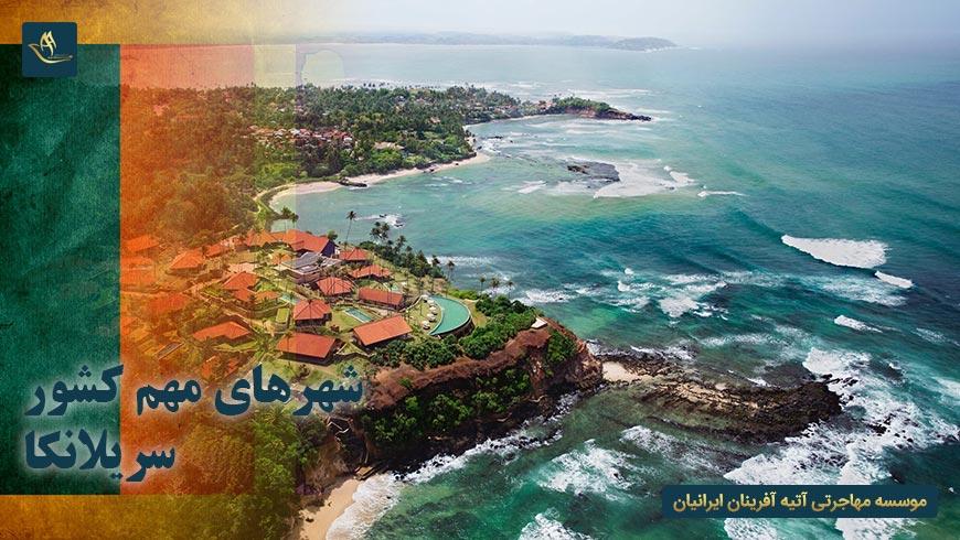 شهرهای مهم کشور سریلانکا