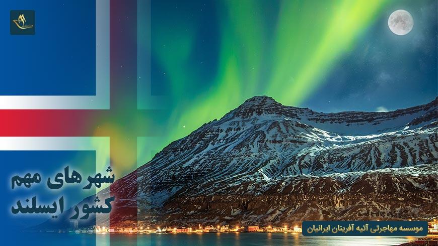 شهرهای مهم کشور ایسلند