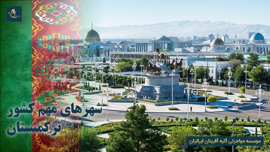 شهرهای مهم کشور ترکمنستان
