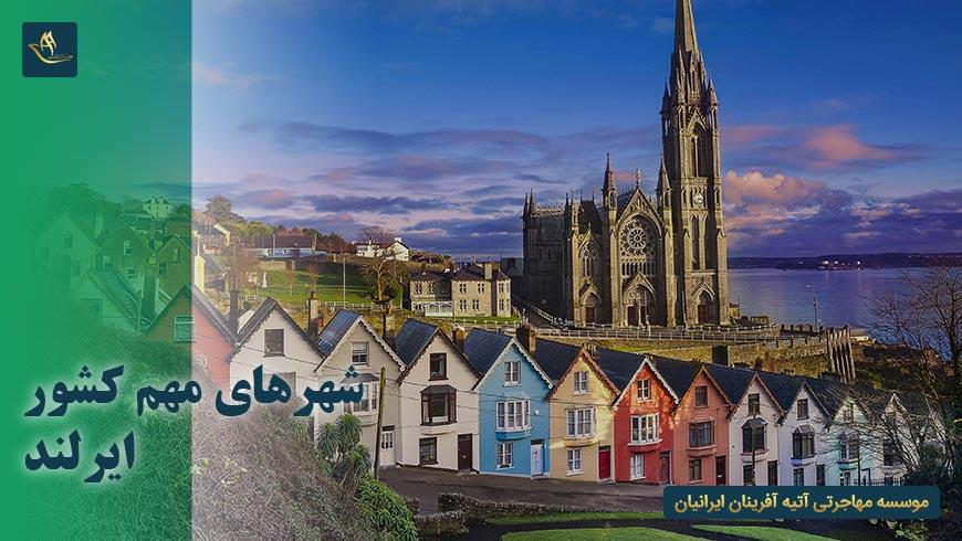 شهرهای مهم کشور ایرلند