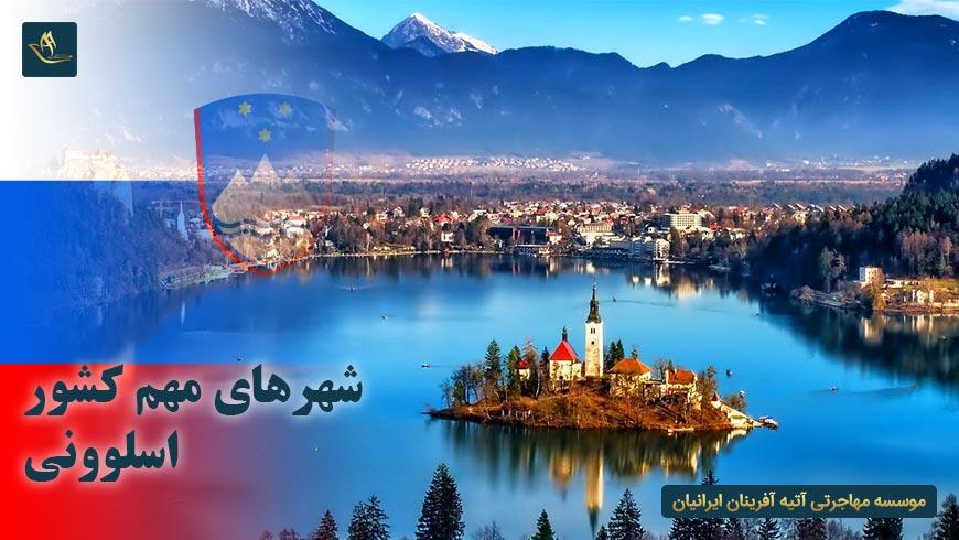 شهرهای مهم کشور اسلوونی