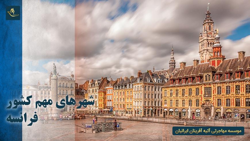 شهرهای مهم کشور فرانسه