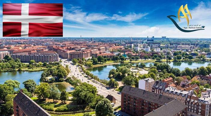 شهرهای مهم دانمارک