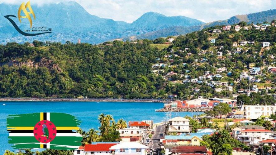 شهرهای مهم دومینیکا