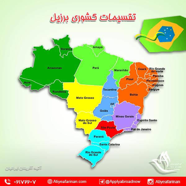 تقسیمات کشوری برزیل