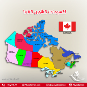 تقسیمات کشوری کانادا