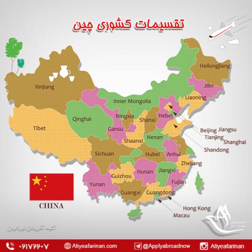 تقسیمات کشوری چین