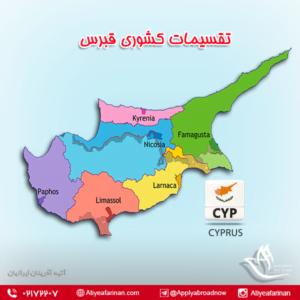 تقسیمات کشوری قبرس