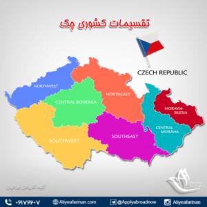 تقسیمات کشوری جمهوری چک