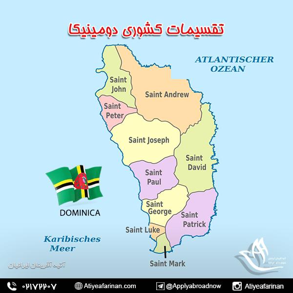 تقسیمات کشوری دومینیکا