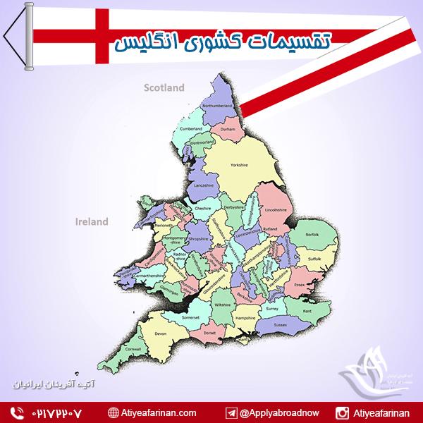 تقسیمات کشوری انگلیس