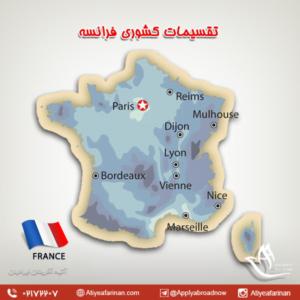 تقسیمات کشوری فرانسه