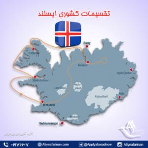 تقسیمات کشوری ایسلند