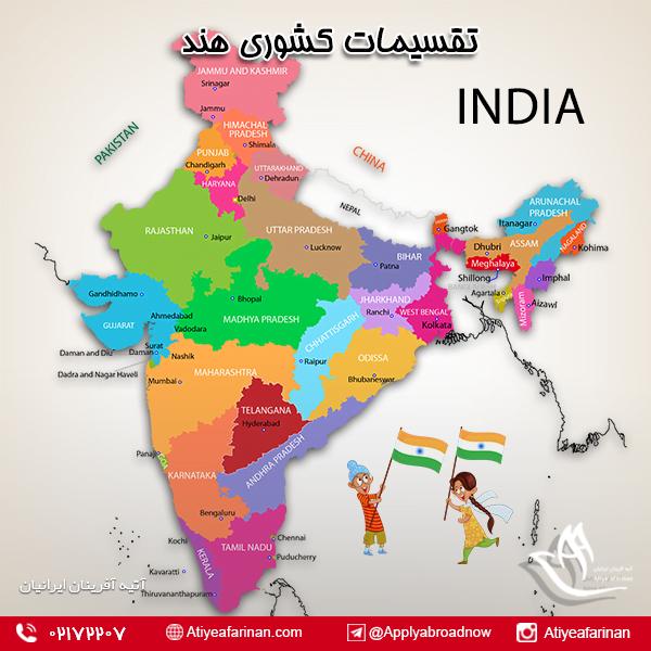 تقسیمات کشوری هند