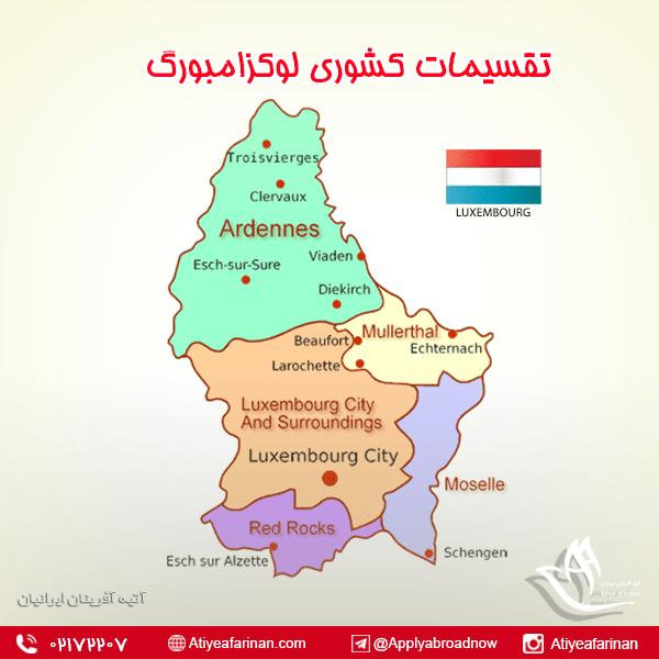 تقسیمات کشوری لوکزامبورگ