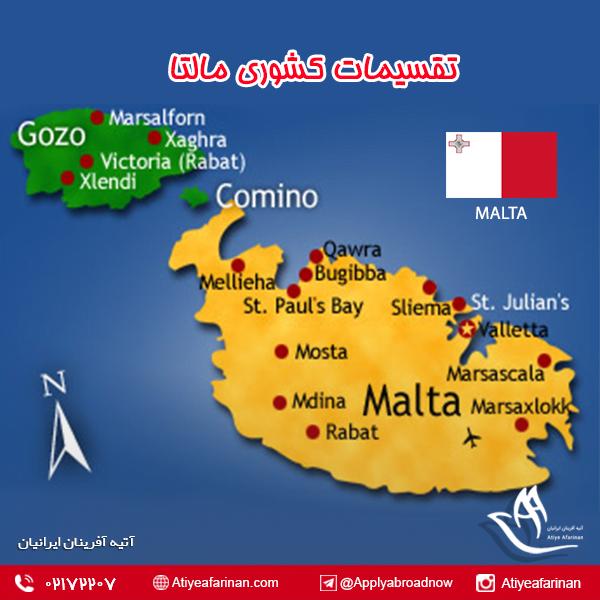 تقسیمات کشوری مالتا