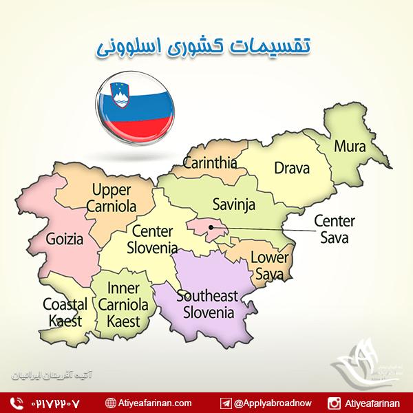 تقسیمات کشوری اسلوونی