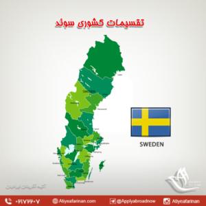 تقسیمات کشوری سوئد