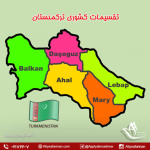 تقسیمات کشوری ترکمنستان