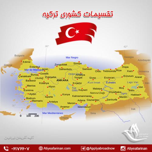 تقسیمات کشوری ترکیه