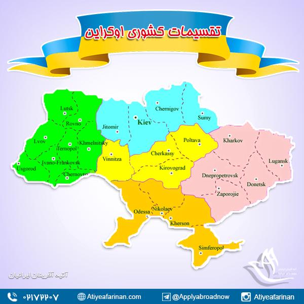 تقسیمات کشوری اوکراین