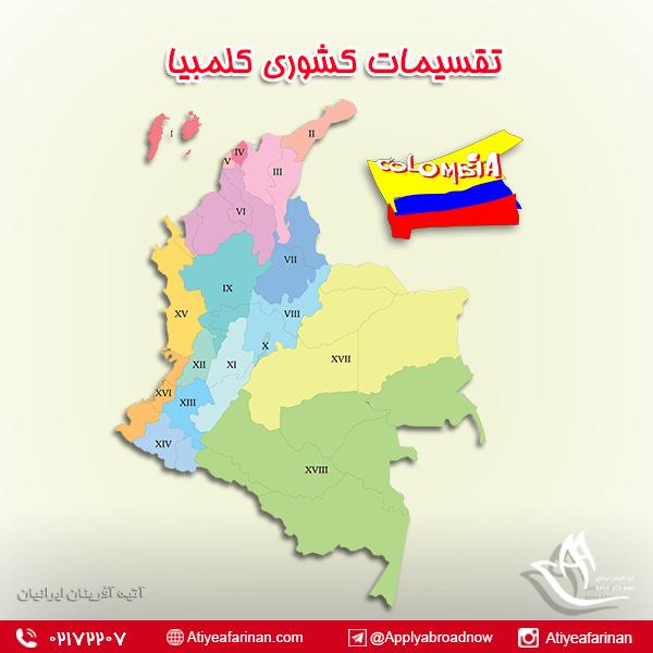 تقسیمات کشوری کلمبیا