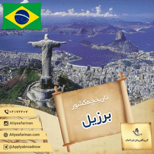 تاریخچه کشور برزیل