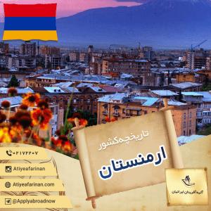 تاریخچه کشور ارمنستان