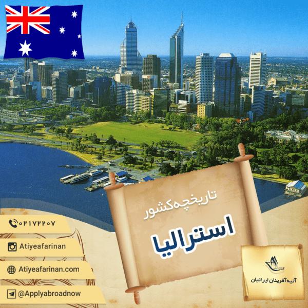 تاریخچه کشور استرالیا