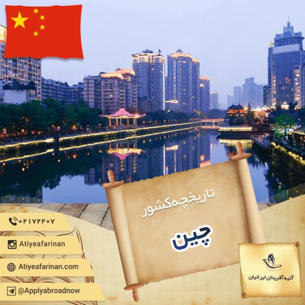 تاریخچه کشور چین
