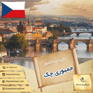 تاریخچه کشور جمهوری چک