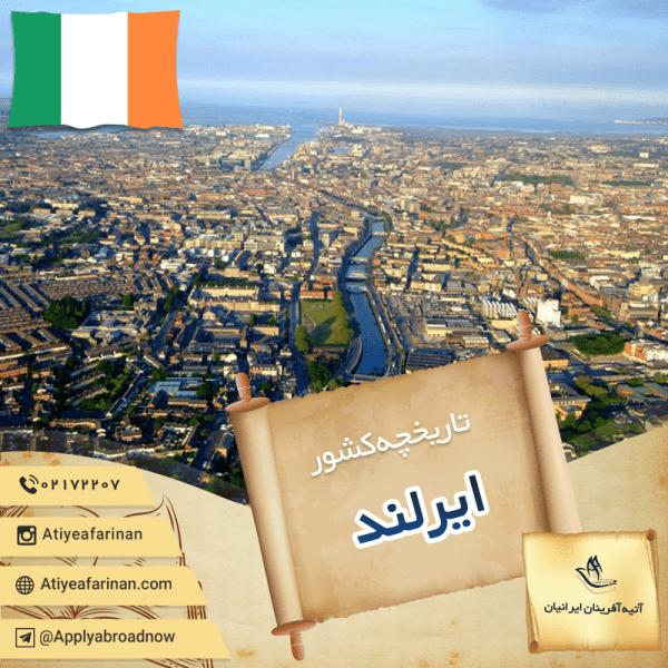 تاریخچه کشور ایرلند